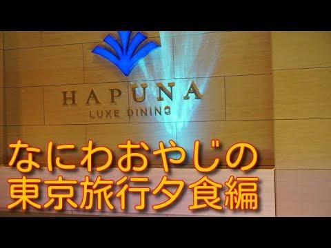 なにわおやじの東京旅行その2・夕食編【ハプナ】