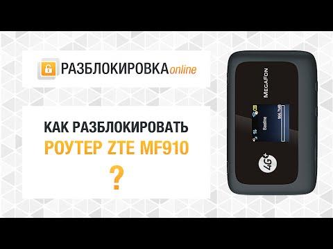 Разблокировка 4G WiFi-роутера МегаФон MR150-2 (ZTE MF910)