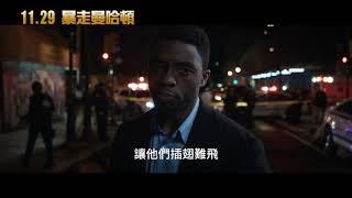 【暴走曼哈頓】21 Bridges 正式預告 ~ 11/29 插翅難逃