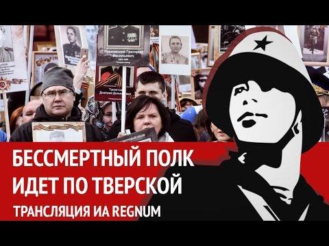 Бессмертный полк идет по Тверской. Трансляция ИА REGNUM