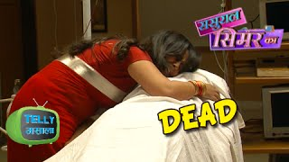 Gambar cover Siddhant DEAD in Sasural Simar Ka | On Location | Colors
