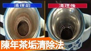 大驚奇!教你快速清除杯子茶垢! 曹蘭 王月 生活智慧王 EP292 料理
