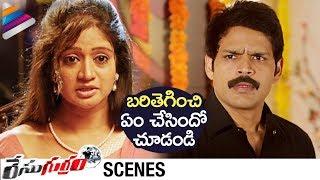 Shaam Cornered by Lady | Race Gurram Movie Scenes | Allu Arjun | Shruti Haasan | Telugu FilmNagar