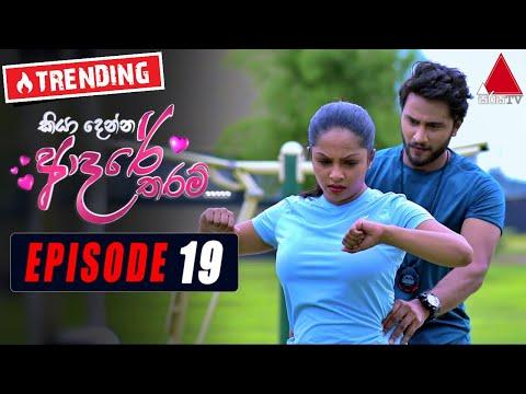 Kiya Denna Adare Tharam (කියා දෙන්න ආදරේ තරම්) | Episode 19 | 03rd June 2021 | Sirasa TV