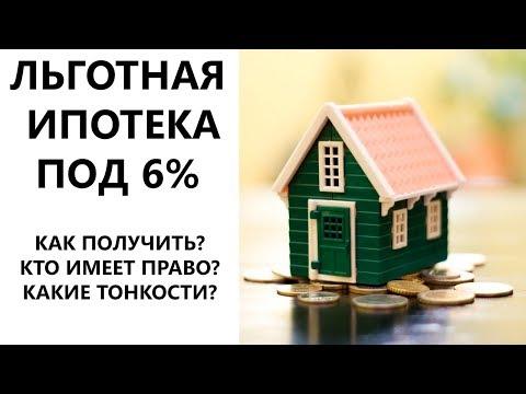 Смотреть Льготная ипотека под 6% в 2018 году: как получить и какие условия? онлайн