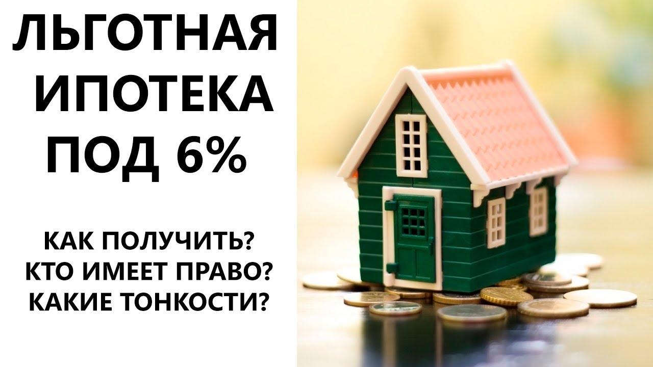 Льготная ставка процента