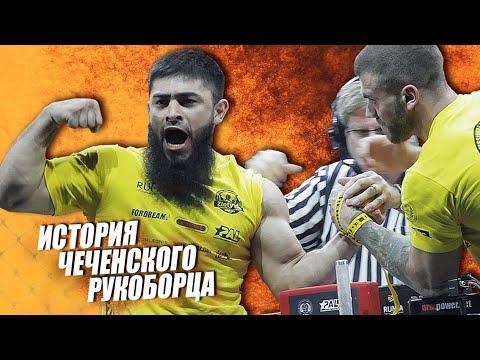 Поучительная история чеченского рукоборца
