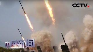 [中国新闻] 韩国军方称朝鲜进行发射活动 | CCTV中文国际