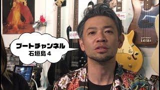 ブートチャンネル21 石垣島編4