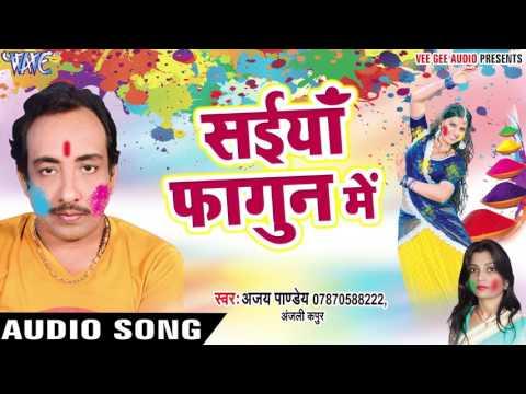 सईया फागुन में - Bura Na Mano Holi Hai - Ajay Pandey - Bhojpuri Holi Songs 2017 New