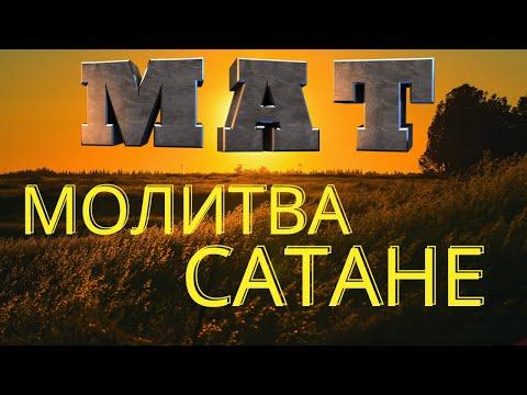 Мат - молитва сатане!!! О сквернословии. Недостаток любви -  Архимандрит Виктор (Мамонтов)