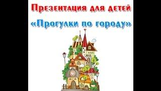 Презентации для детей от 2 до 5 лет. Дети в возрасте 2,5-4 года |  Презентация Кругосветное Путешествие