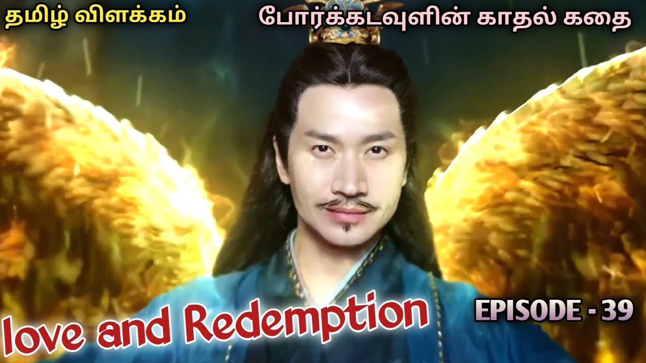 Download போர்க்கடவுளின் காதல் கதை    Episode -39    Story narration in tamil    Series Explainer