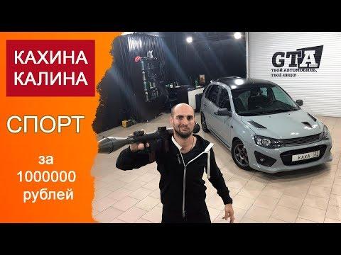КАХИНА КАЛИНА СПОРТ за 1 000 000 рублей