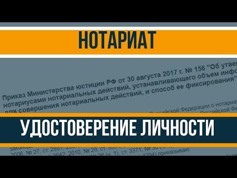 Нотариат и удостоверение личности | Возрождённый СССР Сегодня