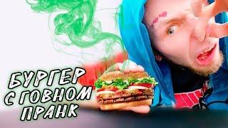 БУРГЕР С КОТЛЕТОЙ ГОВНА | ПРАНК