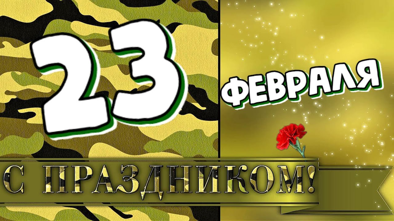 Поздравления любимому солдату с 23 февраля в прозе
