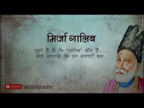 TOP 7 || Best Collections of Mirza Ghalib Shayari