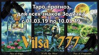Таро-прогноз по знакам Зодиака на период 01/03/19-10/03/19