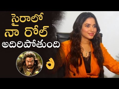 Actress Tamanna About Her Role In Sye Raa | Tamanna Excited About Chiranjeevi | Manastars
