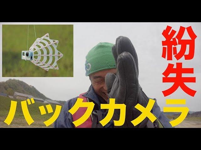 【最上川/山形/180】紛失、バックカメラ!? TAGO channel