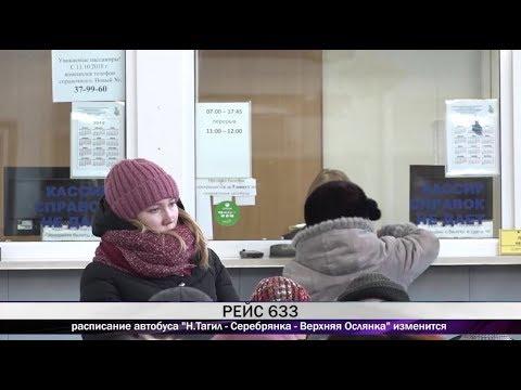 """Расписание автобуса """"Н.Тагил - Серебрянка - Верхняя Ослянка"""" изменится"""