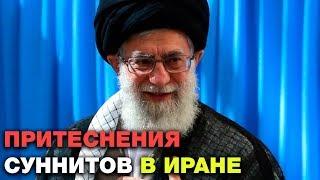 Сунниты Ирана под прессом шиизма. Лунный календарь