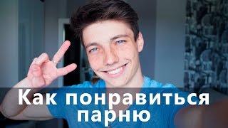 Как понравиться парню | 7 советов