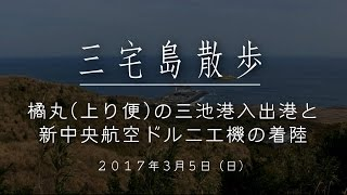 『三宅島散歩』 2017年3月5日(日) 東海汽船・橘丸の三池港入出港の様...