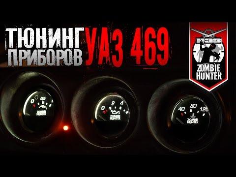 Тюнинг шкал приборов УАЗ 469. Светодиодная подсветка.