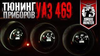 Тюнинг шкал приборов УАЗ 469. Светодиодная подсветка.(UAZ Zombie Hunter: И так, я продолжаю усовершенствование штатных приборов УАЗ 31514. В прошлом выпуске, я показывал..., 2015-02-24T06:55:40.000Z)