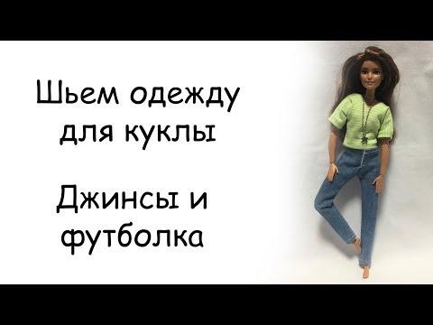Одежда для кукол. Как сшить джинсы и футболку. Мастер Класс.