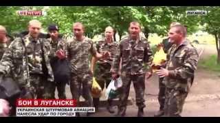 Война в Луганске- 02.06.2014