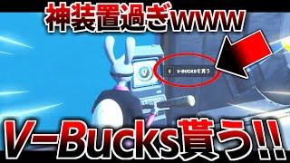 V-Bucksが貰える神装置がヤバすぎるww【フォートナイト/Fortnite】
