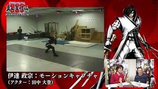 公式サイト⇒http://www.capcom.co.jp/basara_yukimuraden/ 戦国BASARA ...