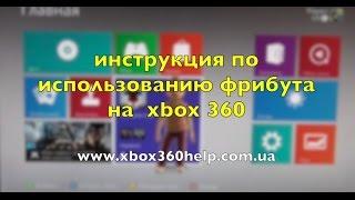 видеоинструкция фрибут xbox 360 www.xbox360help.com.ua
