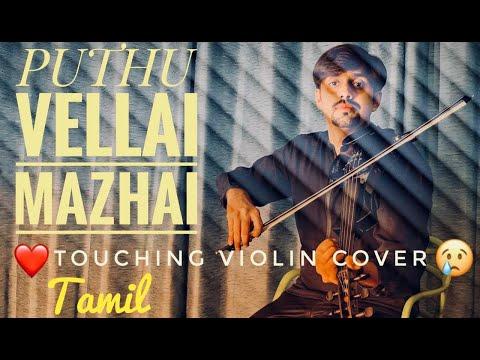 AR RAHMAN Pudhu Vellai Mazhai   Violin Cover   #WalkingViolinist Aneesh Vidyashankar   #JAMS