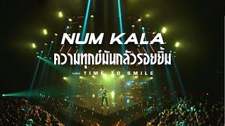 ความทุกข์มันกลัวรอยยิ้ม - NUM KALA「LIVE RECORDING」