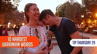 The 10 HARDEST UKRAINIAN WORDS to Pronounce!
