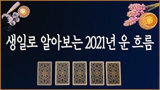 [타로카드] 생일로 알아보는 2021년 운 흐름