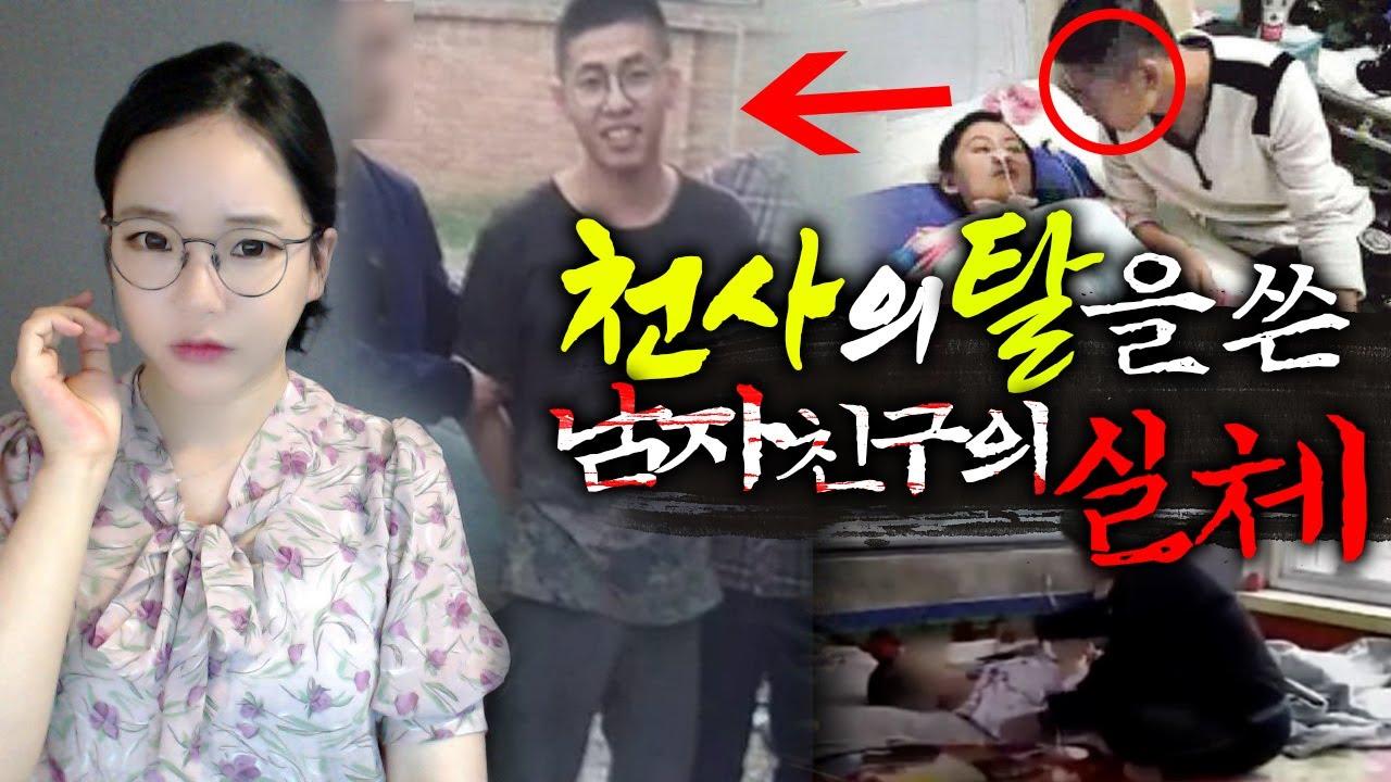 [충격실화]👉천사의 탈을 쓴, 중국 천사남자친구의 충격적인 반전 실체👈