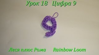 #9Мая  Как плести из резинок Rainbow Loom Bands  ЦИФРУ 9