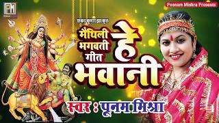 Poonam Mishra|| हे भवानी ||मैथिली भगवती गीत||Latest Devi Geet 2018