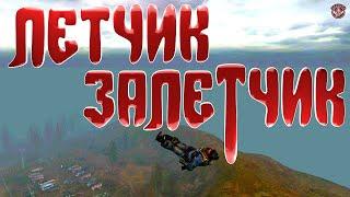Stalker: Тень Чернобыля. #2. Интересные моменты из игры, приколы, баги, фейлы.