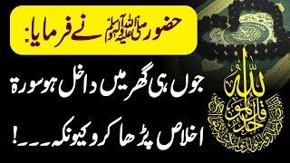 Surah Ikhlas K Kamalat | Surah Ikhlas Parhne K Fayde | Surah Ikhlas Ka Wazifa | The Islam