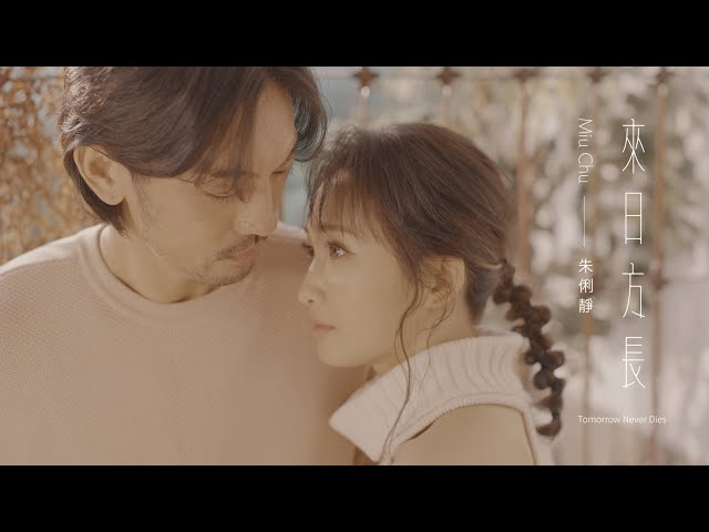 朱俐靜 Miu Chu《來日方長 Tomorrow Never Dies》Official Music Video