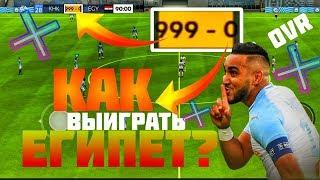 КАК НА ИЗИ ВЫИГРАТЬ ЕГИПЕТ 120 OVR!? || ЛУЧШИЕ СОВЕТЫ!! || FIFA Mobile 19