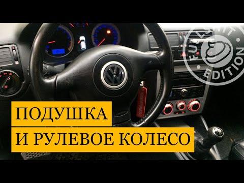 Как снять подушку безопасности и руль  | VW Golf 4 (Гольф 4)