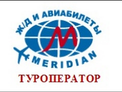 Центросоюз РФ Белокуриха региональный представитель в Красноярске Туроператор Меридиан