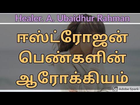 estrogen-hormone-healthy-for-women-  -healer-a.-ubaidh-rahman-  -reema-acupunture-  -9092419061